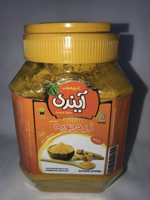 Turmeric Powder 450g - Ayndi 1